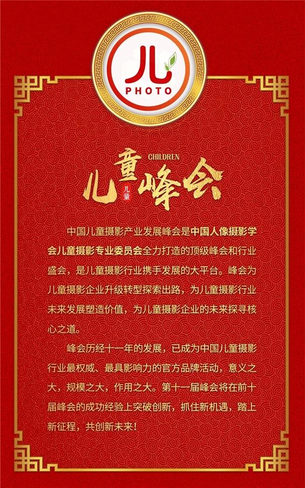 2019第十一届中国儿童AG体育产业发展峰会 成都站