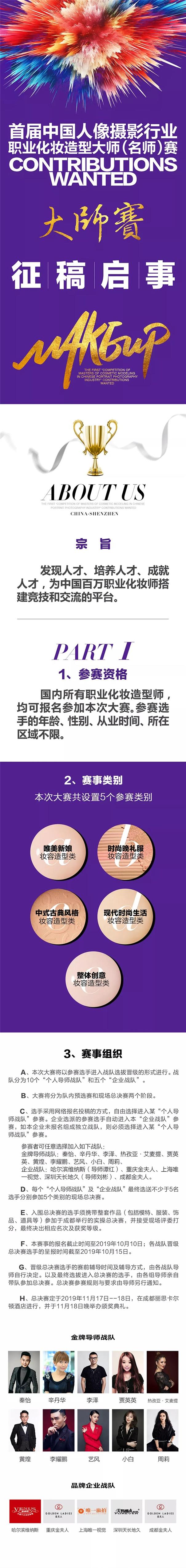 首届中国人像职业化妆造型大师赛征稿开启