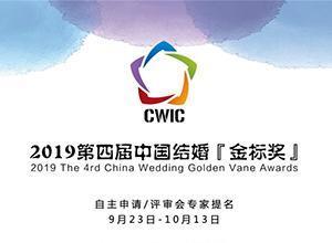 最新影楼资讯新闻-第四届中国结婚『金标奖』,启动评选!