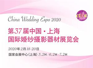最新影楼资讯新闻-第37届中国·上海国际婚纱摄影器材展览会招展工作启动