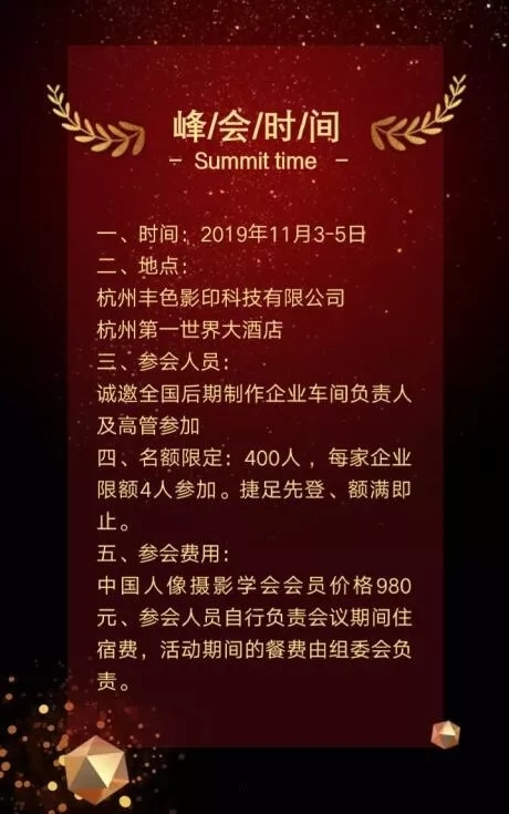 首届影象前期制造家当岑岭会将于11月3日在杭州揭幕