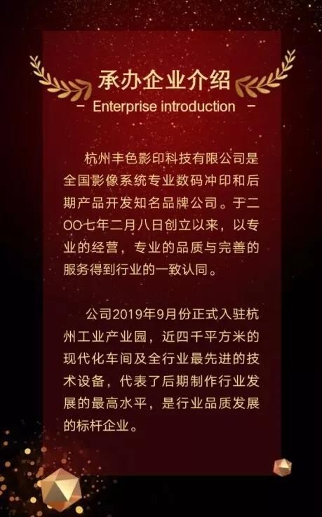 首届影像后期制作产业高峰会将于11月3日在杭州开幕