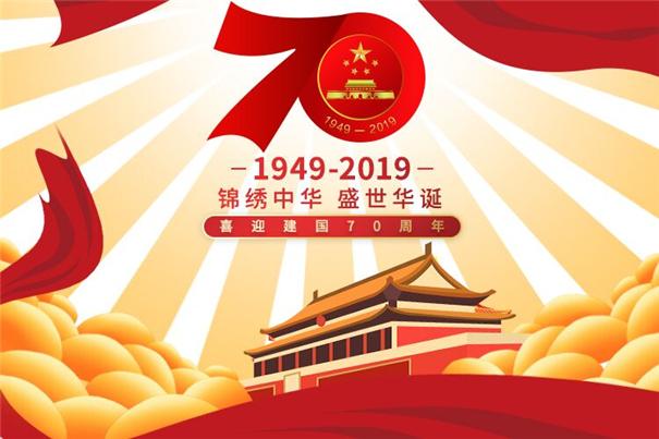 祖国70周年盛世华诞,黑光网祝广大网友国庆节快乐!