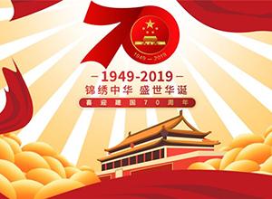 最新影楼资讯新闻-祖国70周年盛世华诞,黑光网祝广大网友国庆节快乐!