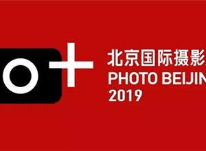 最新影楼资讯新闻-10月19日相约世纪坛 2019北京国际摄影周将启动