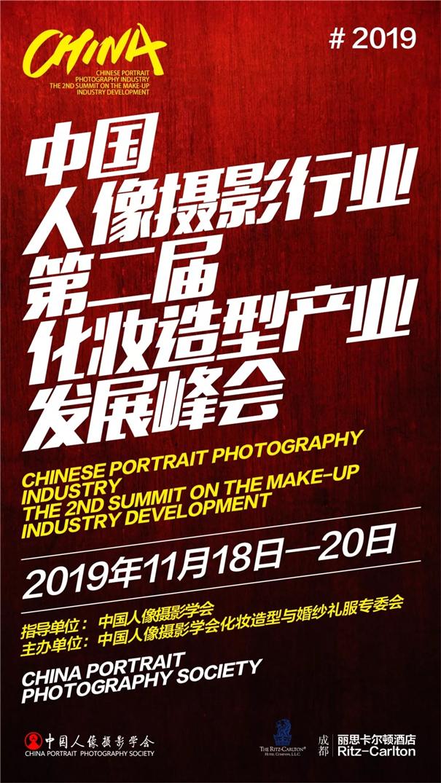 中國人像攝影行業第二屆化妝造型產業發展峰會即將開幕!