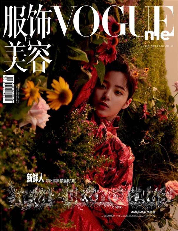 王源×欧阳娜娜植物系双人组合 大自然是永恒灵感