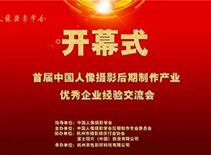 最新影楼资讯新闻-首届人像摄影后期制作产业优秀企业经验交流会在杭州召开