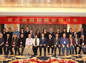 最新影楼资讯新闻-丽水再出发 第三届国际千赢国际娱乐研讨会在丽水顺利举行