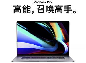 最新影楼资讯新闻-16寸MacBookPro高能亮相,值不值得千赢国际娱乐师买?