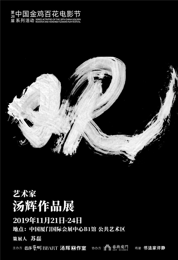 """《观》——汤辉影像艺术展,亮相""""艺术厦门"""""""
