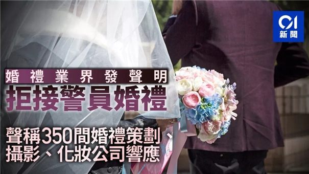 """拒接港警婚禮?沒關系,內地婚禮人在""""撐"""""""