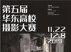 11.22-12.8 適馬第五屆華東高校攝影大賽征稿