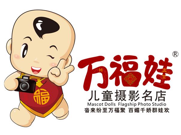 万福娃:开启儿童摄影品牌升级