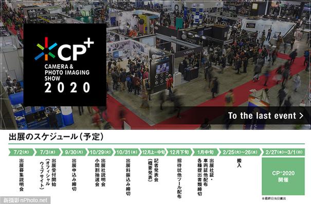 2020年2月27日-3月1日 CP+ 2020日本横滨开展