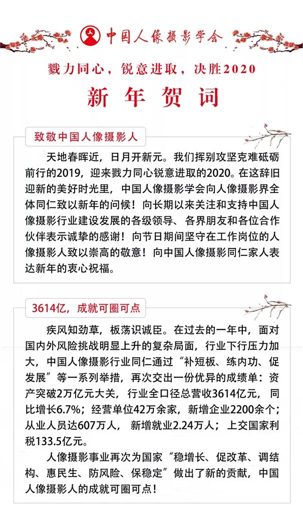 中國人像攝影學會2020年新年賀詞