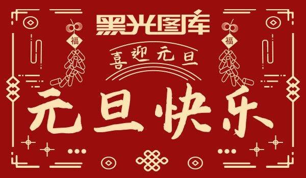 黑光網祝廣大網友元旦快樂,感謝有你一路前行!