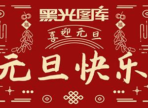 最新影樓資訊新聞-黑光網祝廣大網友元旦快樂,感謝有你一路前行!
