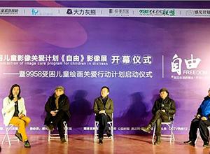 最新影楼资讯新闻-国内首次大病儿童摄影师群体影像展在京开幕