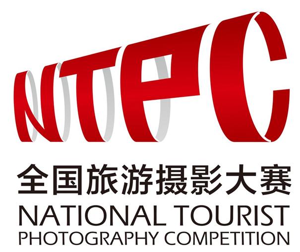 """""""大美中國""""——2020第二屆全國旅游攝影大賽征稿啟事"""