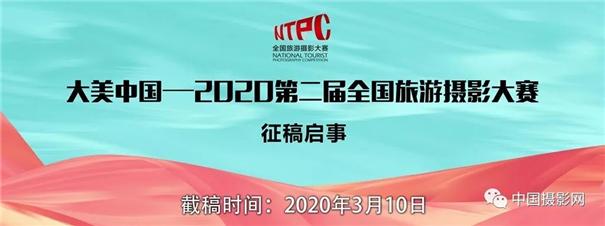 """""""大美中国""""——2020第二届全国旅游摄影大赛征稿启事"""