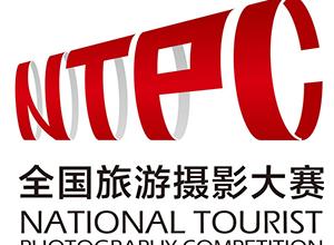 """""""大美中国""""——2020第二届全国旅游千亿国际手机版大赛征稿启事"""