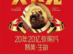 """最新影楼资讯新闻-同远集团20周年""""狮为天下先""""庆典,再攀登!"""