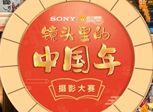 """苏宁索尼杯""""镜头里的中国年""""千亿国际手机版大赛"""