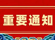 最新影楼资讯新闻-2020上海国际婚纱展(春季)延期通知