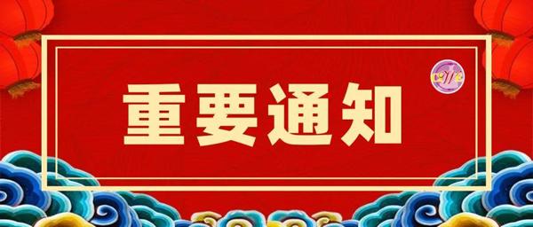 国际资讯_2020上海国际婚纱展(春季)延期通知_热点资讯_影楼资讯_黑光网
