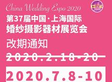 最新影樓資訊新聞-定了!關于2020春上海國際婚紗展的改期通知