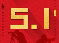 最新影楼资讯新闻-五一劳动节来啦!兴發娱乐首页登录网祝大家节日快乐!