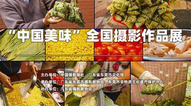 """展现""""人间至味"""",描绘""""舌尖上的中国""""!""""中国美味""""全国摄影作品展征稿"""