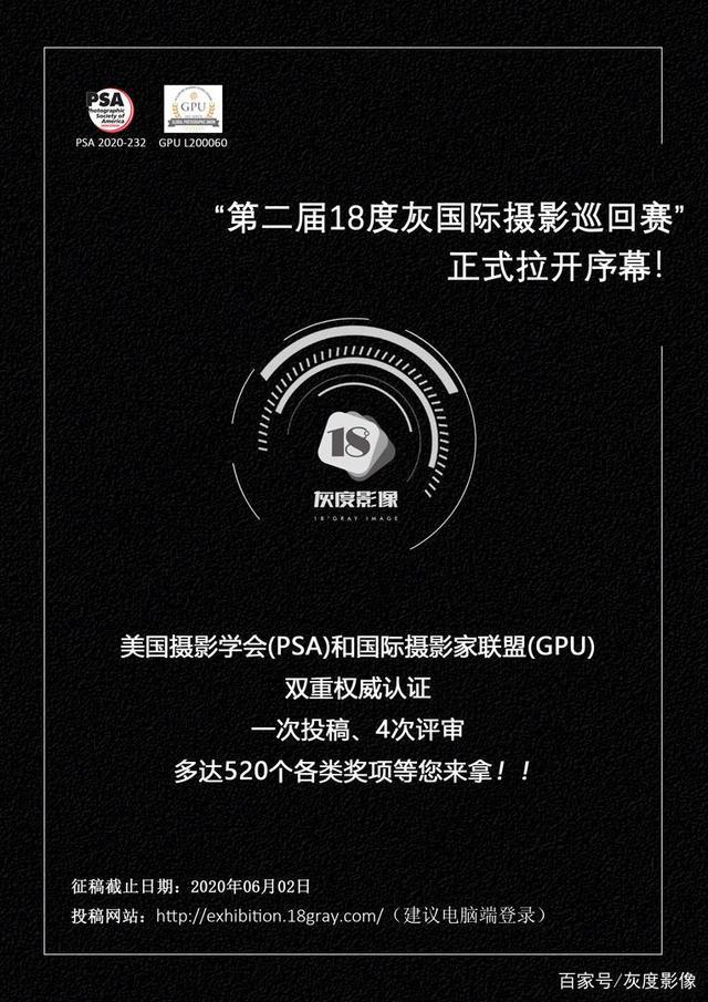 """四輪巡回,獎項豐富,第二屆""""18度灰國際攝影巡回賽""""開鑼"""