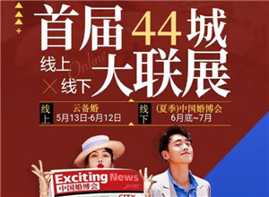 最新影楼资讯新闻-中国婚博会2020首展的举办时间定了?