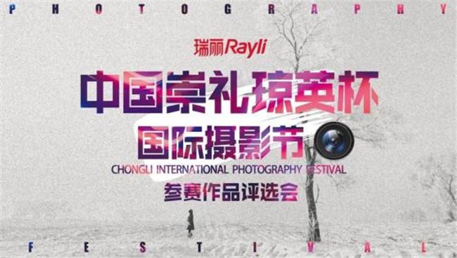 """有你吗?中国崇礼""""琼英杯""""国际摄影节获奖作品揭开神秘面纱!"""