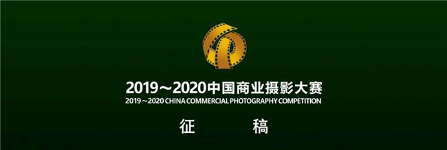 【CPA官宣】2019~2020中国商业摄影大赛征稿启事