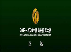 最新影楼资讯新闻-【CPA官宣】2019~2020中国商业摄影大赛征稿启事