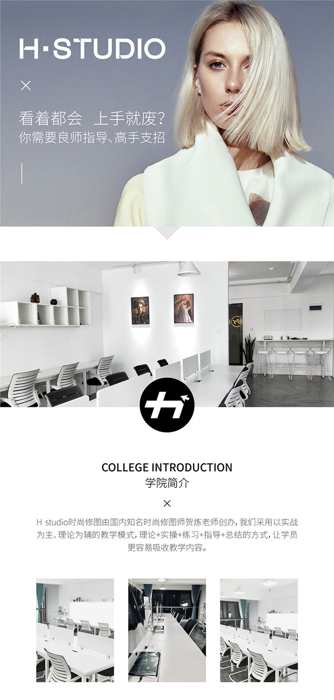 H studio时尚修图开启招生模式(截止至7月27日)