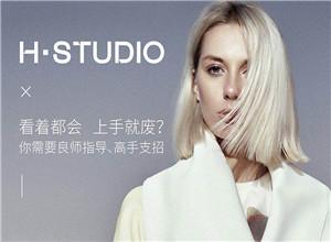 H studio时尚修图培训面授课程开启预售(2020年下半年招生)