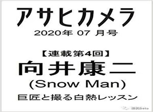 最新影楼资讯新闻-日本现存最长寿摄影杂志《朝日相机》宣佈下月停刊