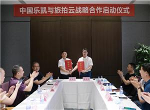 最新影楼资讯新闻-热烈庆祝旅拍云与中国乐凯战略合作正式启动实施