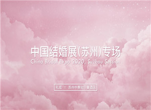 """最新影楼资讯新闻-中国结婚展首""""展""""告捷 礼成婚礼新零售探索,日签百万创历史"""