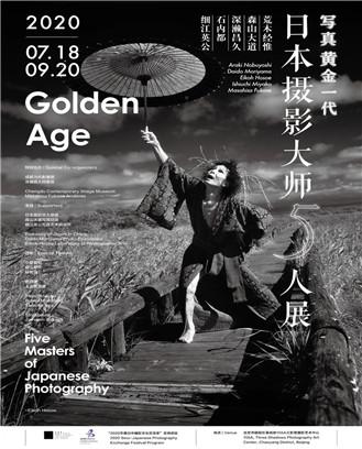 写真黄金一代——日本摄影大师五人展