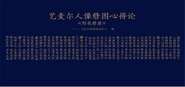 专访艺麦尔修图培训创始人艺麦尔老师