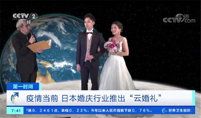 """央视财经:去月球成婚!日本婚庆行业的创意""""云婚礼"""""""