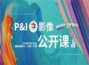 最新影楼资讯新闻-P&I SHANGHAI 2020同期活动抢先看 | 助推影像行业发展