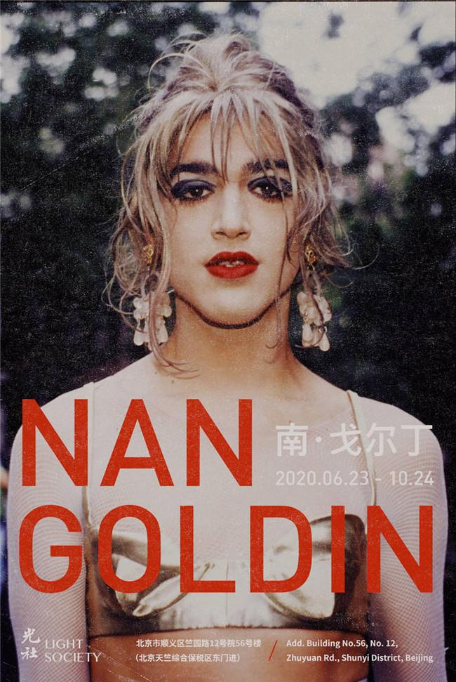 看展覽|自己記錄自己的歷史:南·戈爾丁中國首展