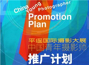 """首届丨""""中国青年千亿国际手机版师推广计划""""在平遥启动!"""