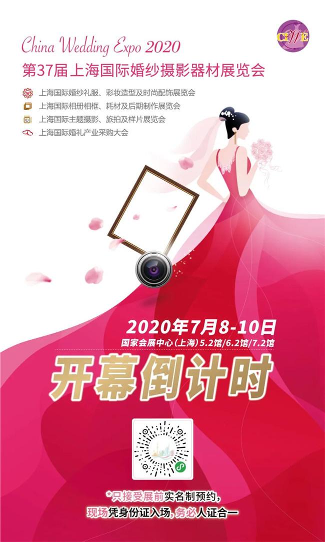 国际资讯_展会倒计时 | 第37届上海国际婚纱展即将盛大亮相国家会展中心 ...